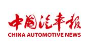中國汽車報